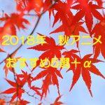 【2018秋アニメ】来期おすすめのアニメ5選などなど!