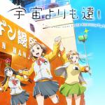 2018年No.1アニメは「宇宙よりも遠い場所」で決定!
