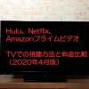 Hulu、Netflix、プライムビデオをテレビで視聴!